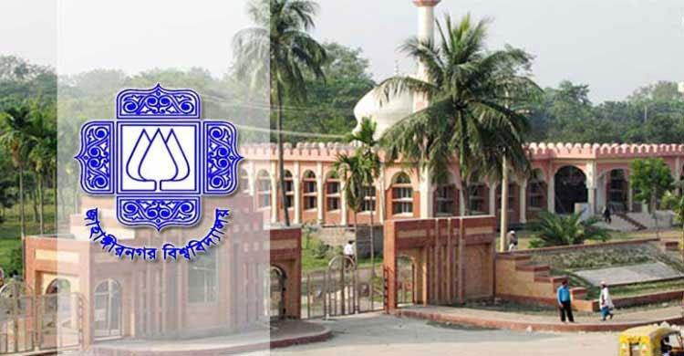 অধ্যাপক নেবে জাহাঙ্গীরনগর বিশ্ববিদ্যালয়